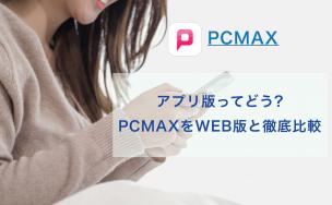 PCMAX アプリ