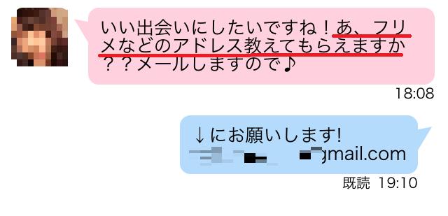 ハッピーメール メッセージ