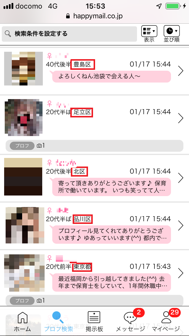 ハッピーメール 東京 検索画面
