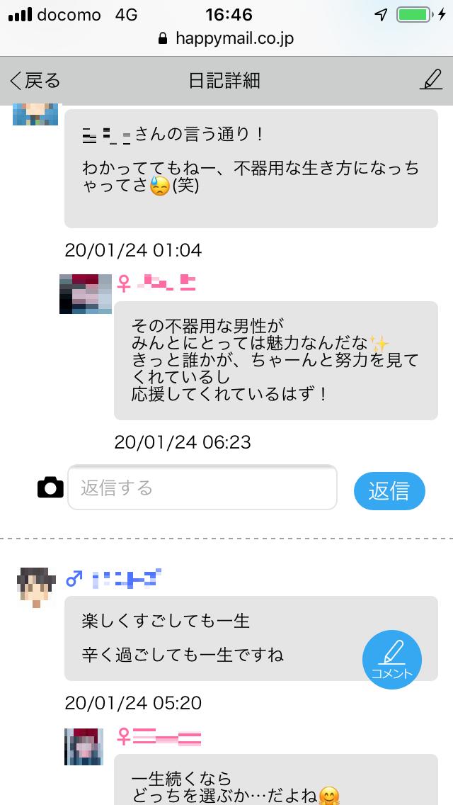 ハッピーメール 日記 コメント 返信