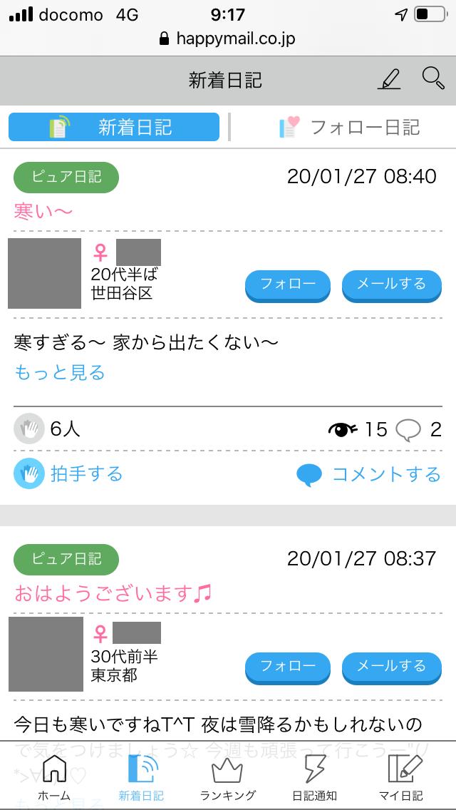 ハッピーメール 日記 一覧画面