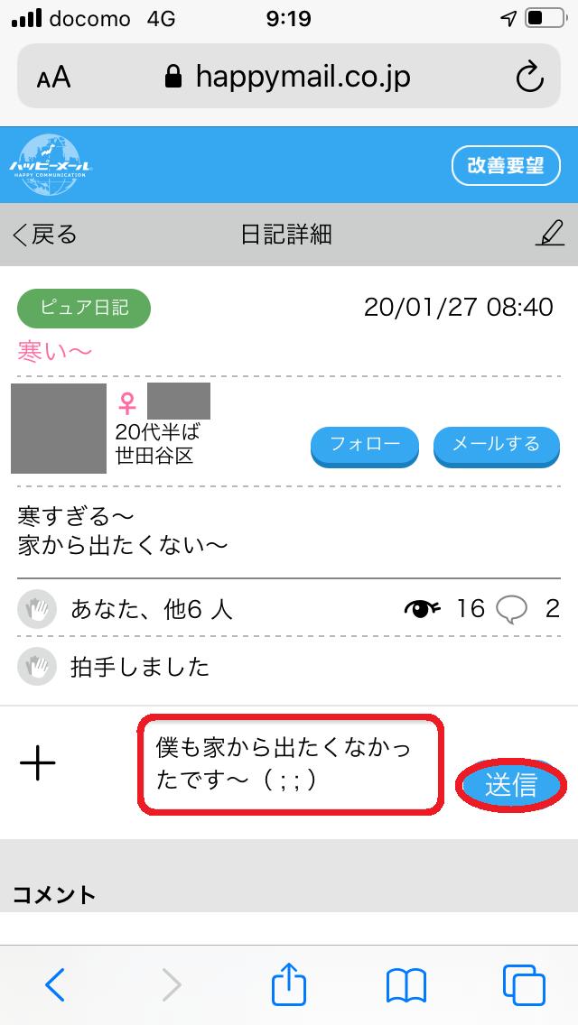ハッピーメール 日記 コメント