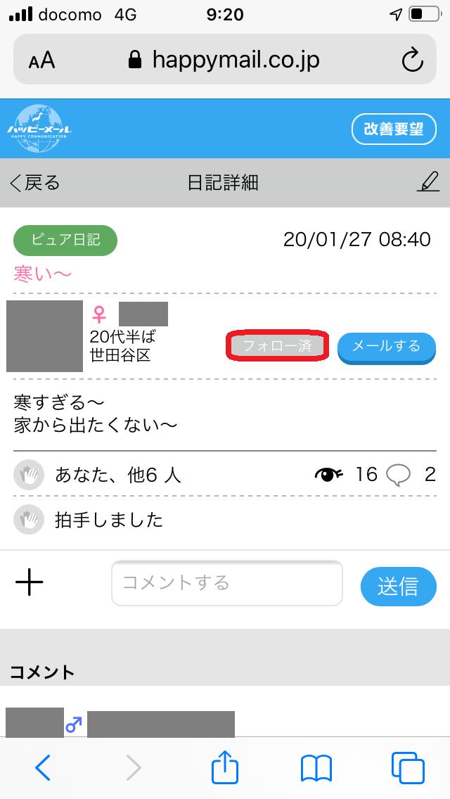 ハッピーメール 日記 フォロー