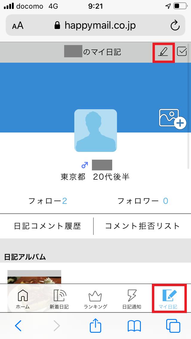 ハッピーメール 日記 マイ日記画面