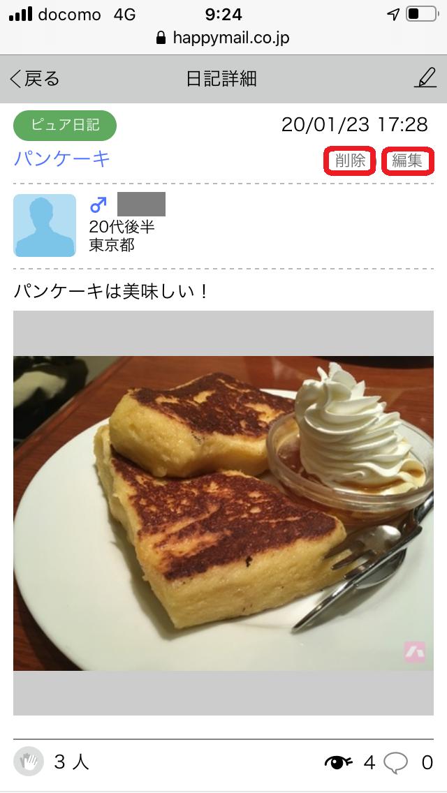 ハッピーメール 日記 編集 削除