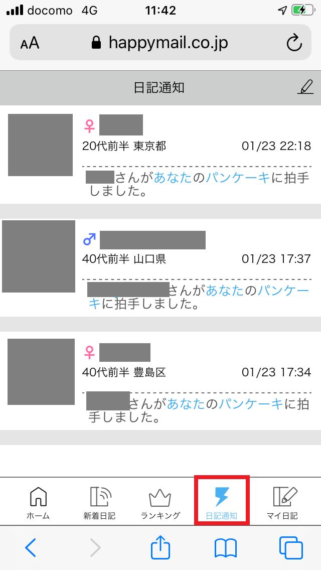 ハッピーメール 日記 通知