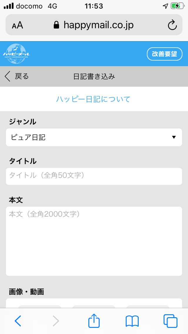 ハッピーメール 日記 投稿画面