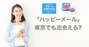 ハッピーメール 東京