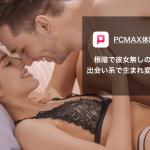 PCMAXリアル体験談