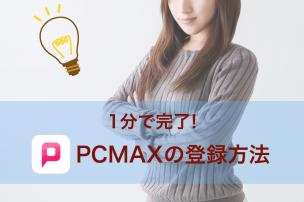 PCMAX 登録