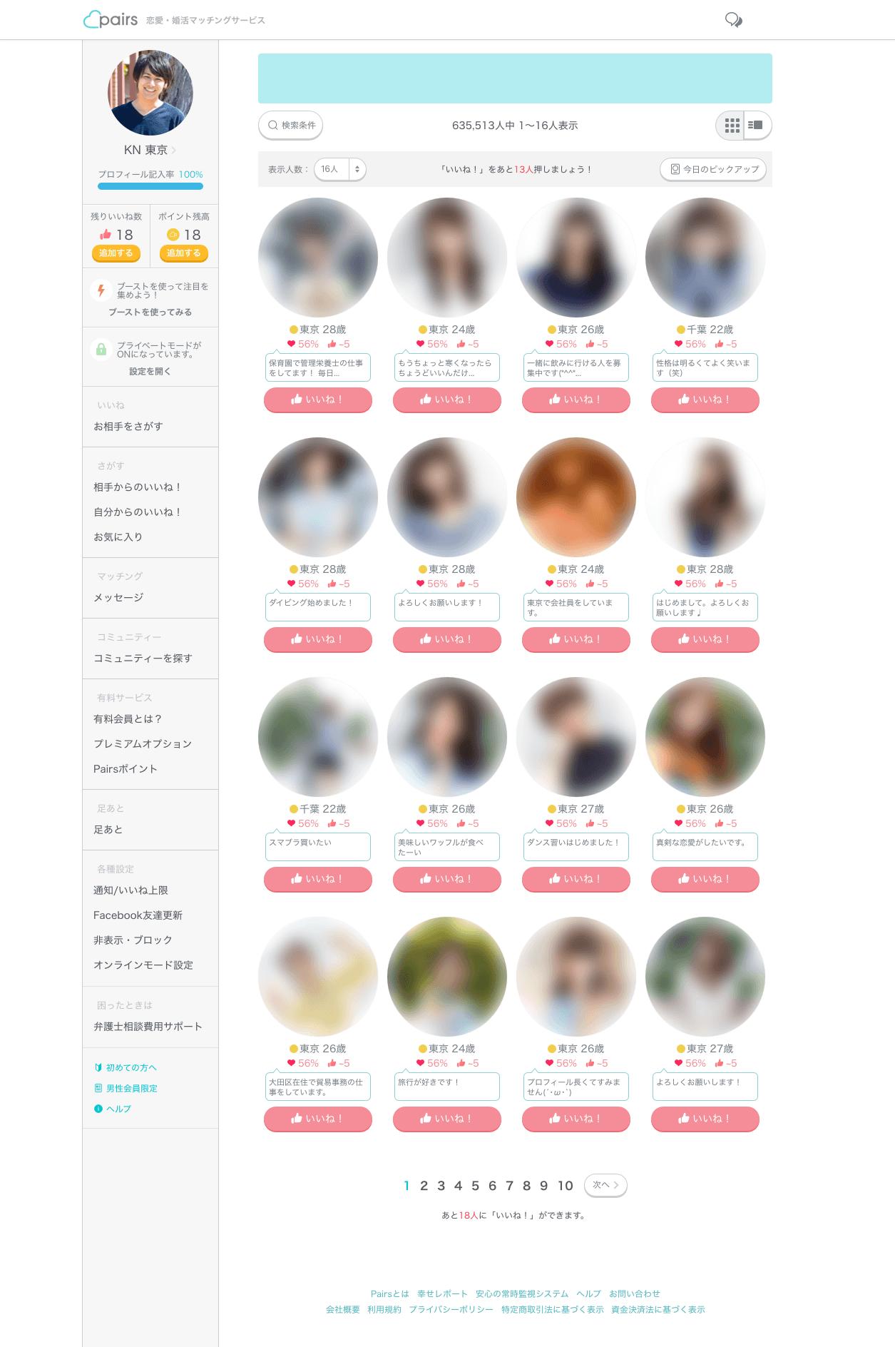 ペアーズ WEB版 画面