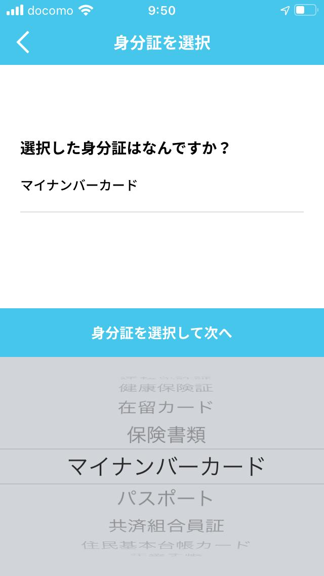 オルカ 身分証選択画面