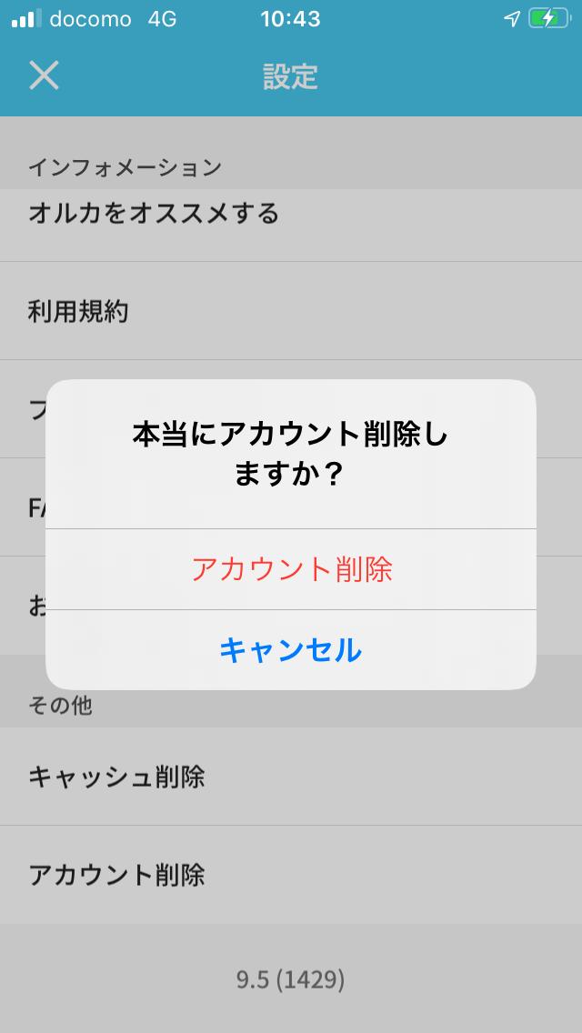 オルカ アプリ