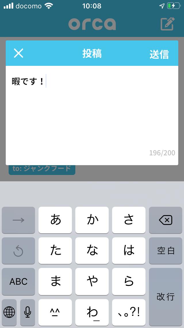 オルカ 投稿編集画面