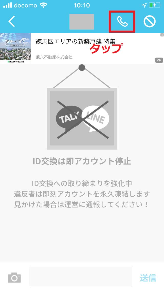 オルカ トーク画面(通話ボタン)