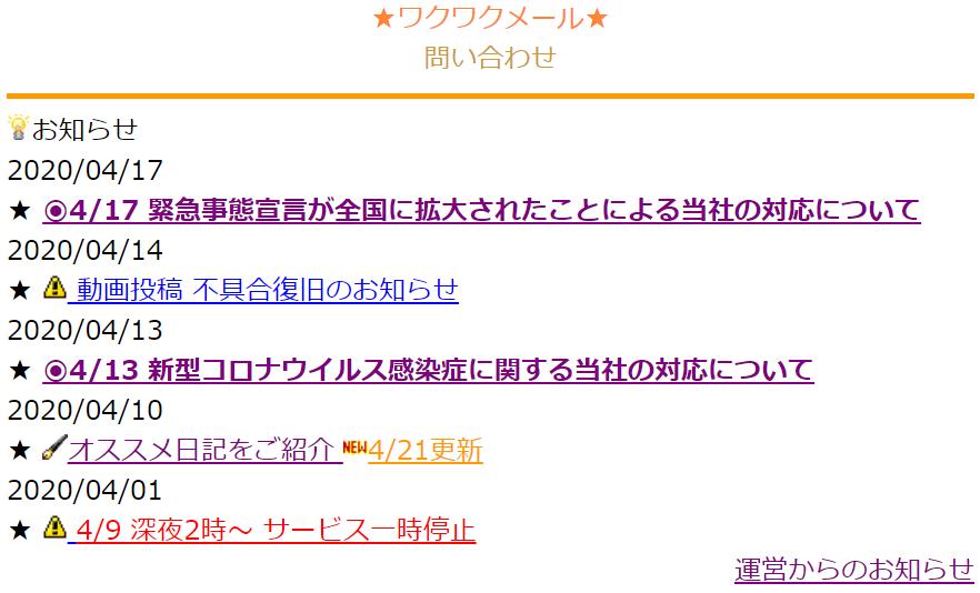 ワクワクメール最新2
