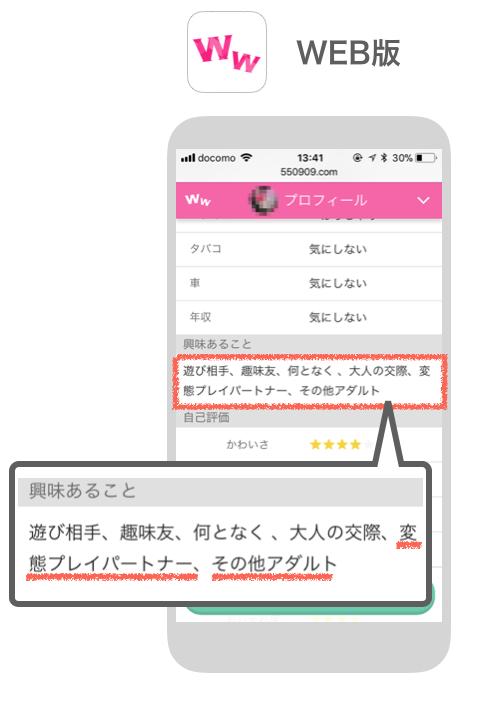 アプリ画面のプロフ画面比較