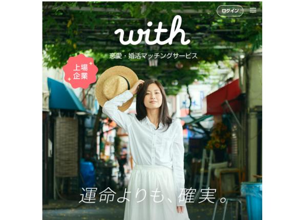 withのトップ画面