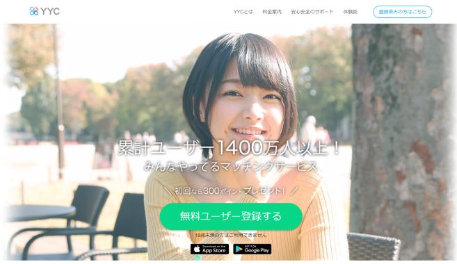 YYCトップ画面