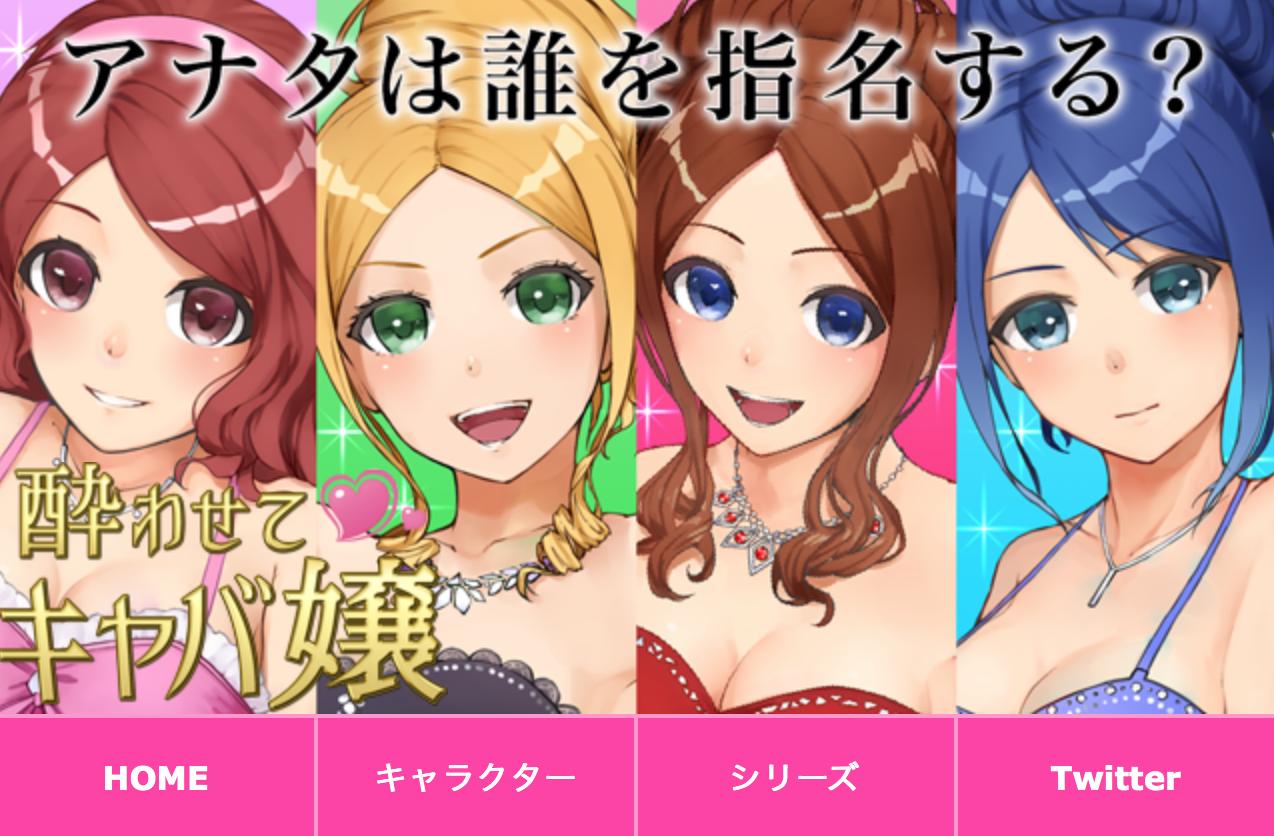 恋愛アプリ