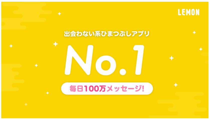 レモンのスクショ画面