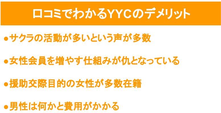 YYCのデメリット