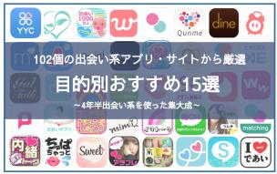 102個の出会い系アプリ・サイトから厳選目的別おすすめ15選