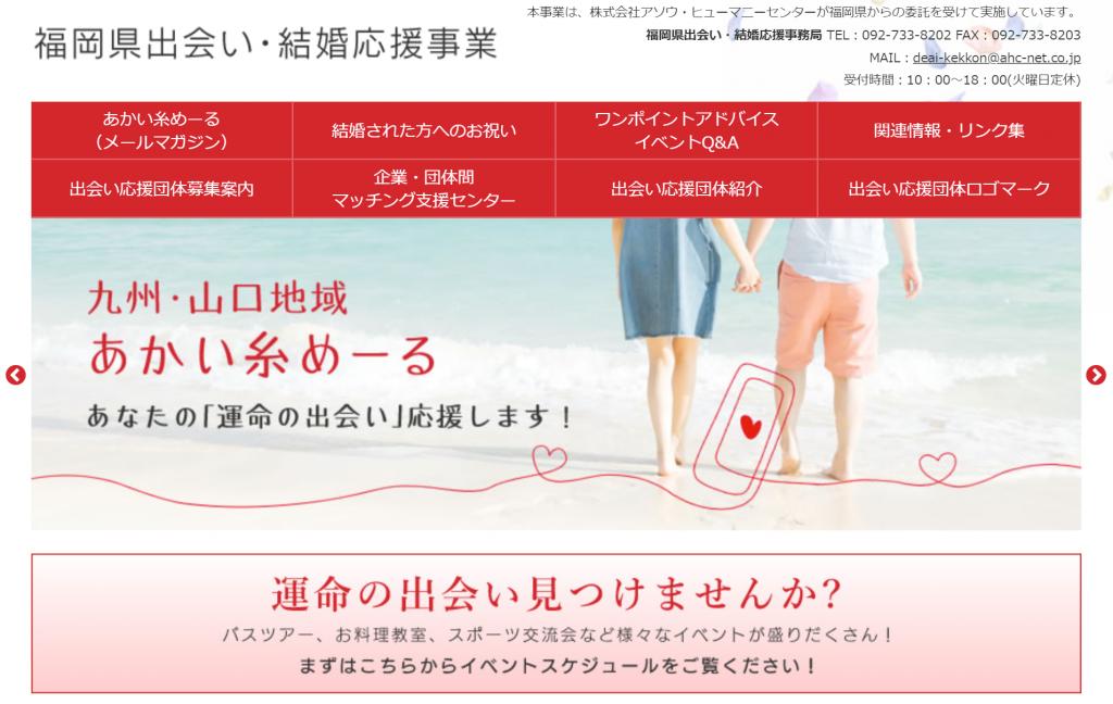 福岡、地域の婚活イベント