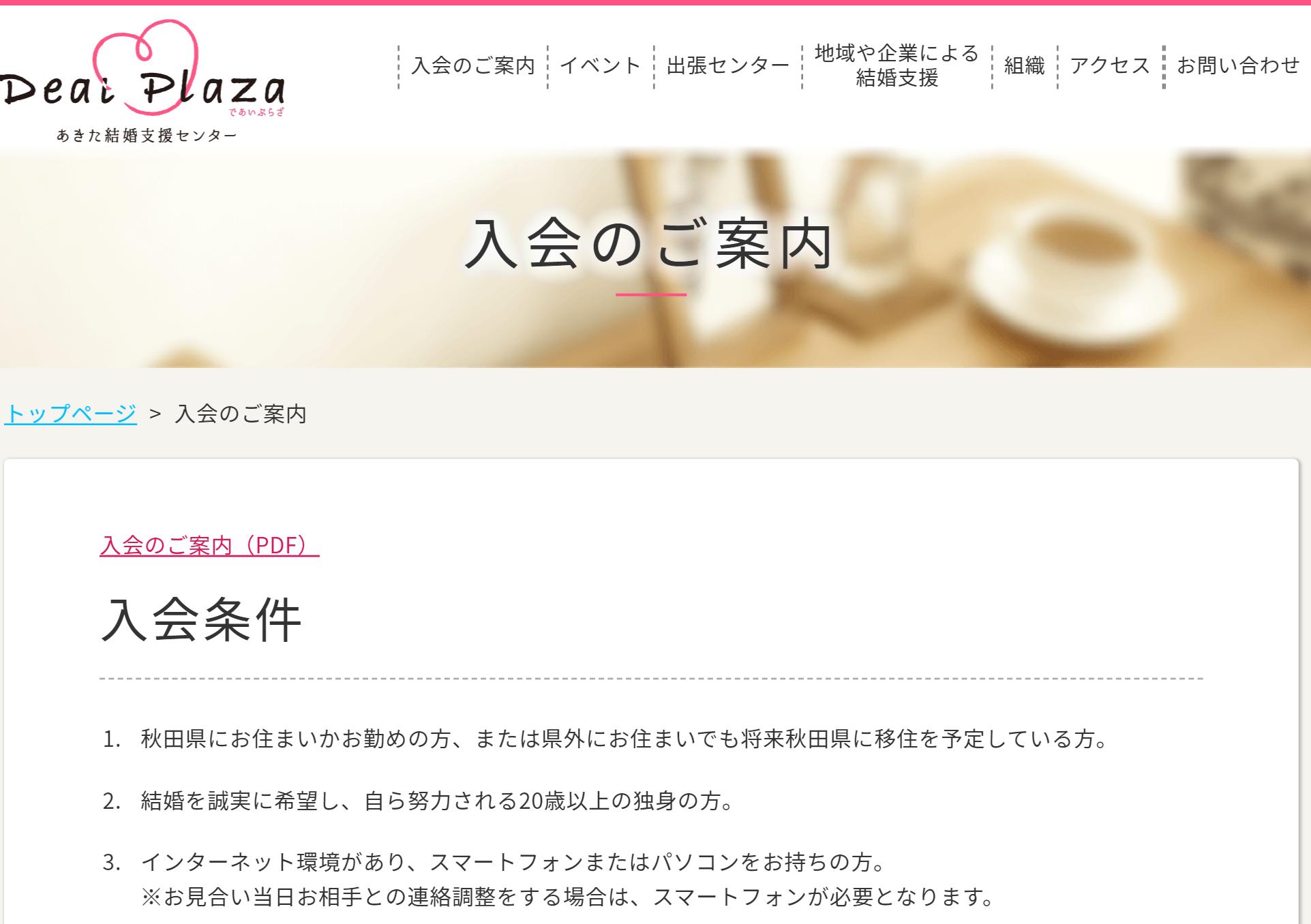 秋田自治体の結婚相談