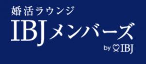 ロゴIBJメンバーズ