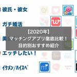 【2020年最新】マッチングアプリ徹底比較!目的別おすすめ紹介