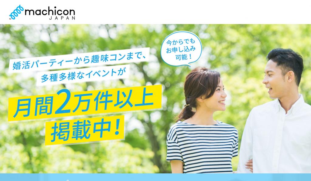 街コンジャパンのトップ画面