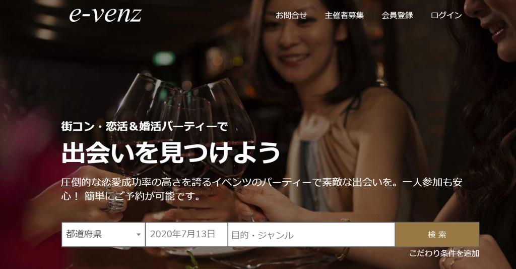 e-venzのトップ画面