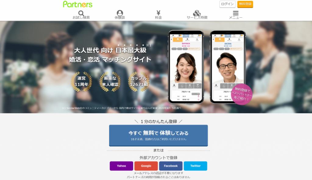 パートナーズ-Partners-出会い・恋活・婚活サイト