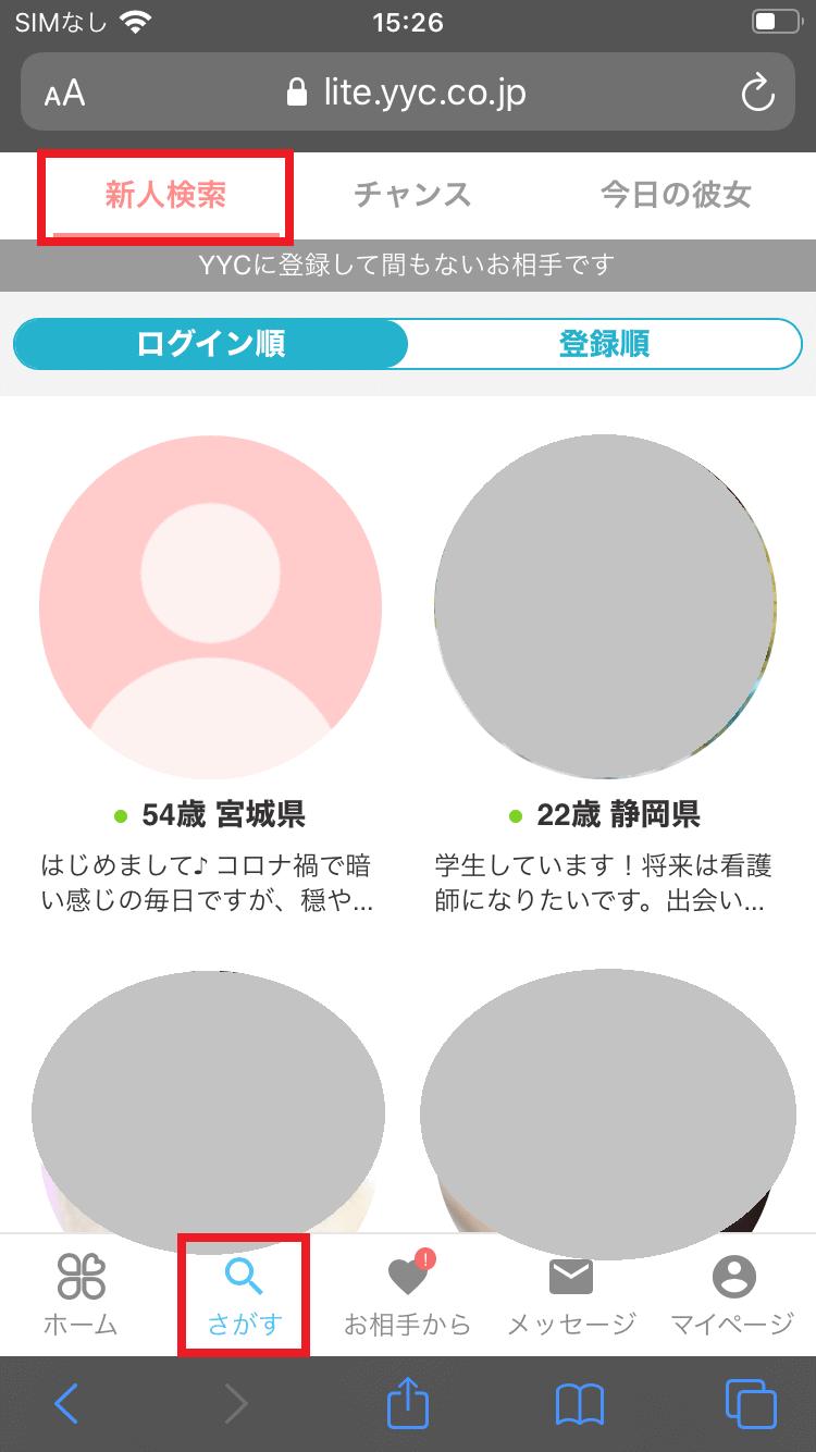 YYC 新人検索