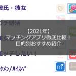【2021年】マッチングアプリ徹底比較
