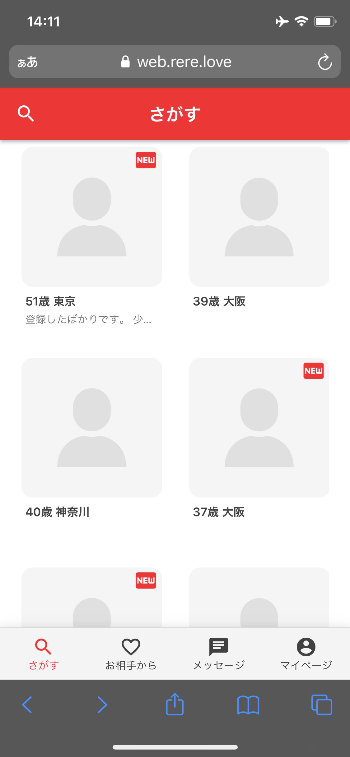 ReRe(リリー)の検索画面
