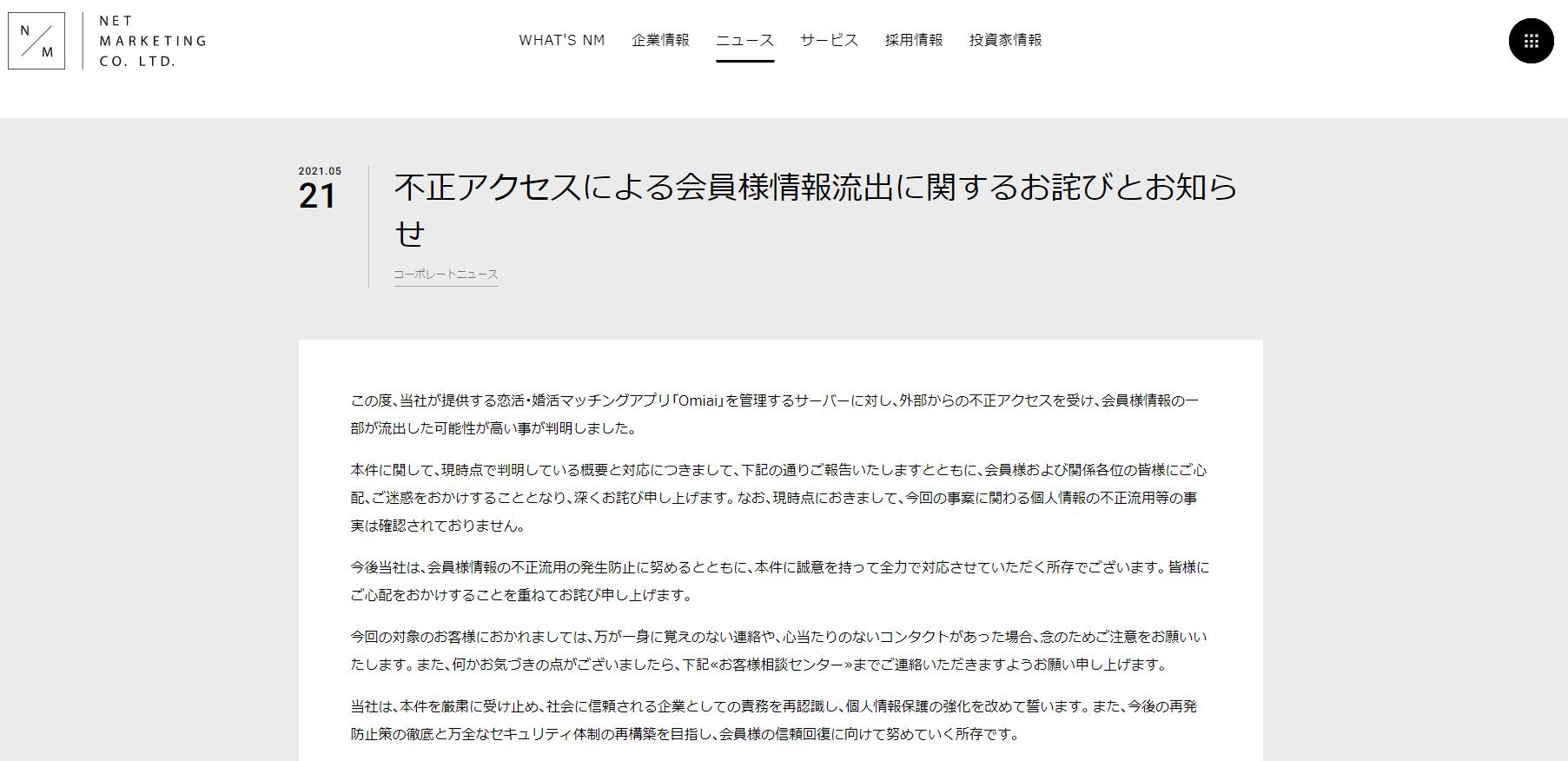 ネットマーケティング社のお詫び