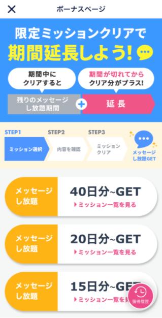 タップルのミッションクリア手順_ミッションの選択