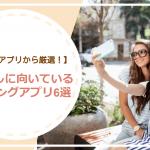 【102個のアプリから厳選!】友達探しに向いているマッチングアプリ6選
