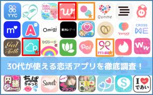 30代が使える恋活アプリを徹底調査!