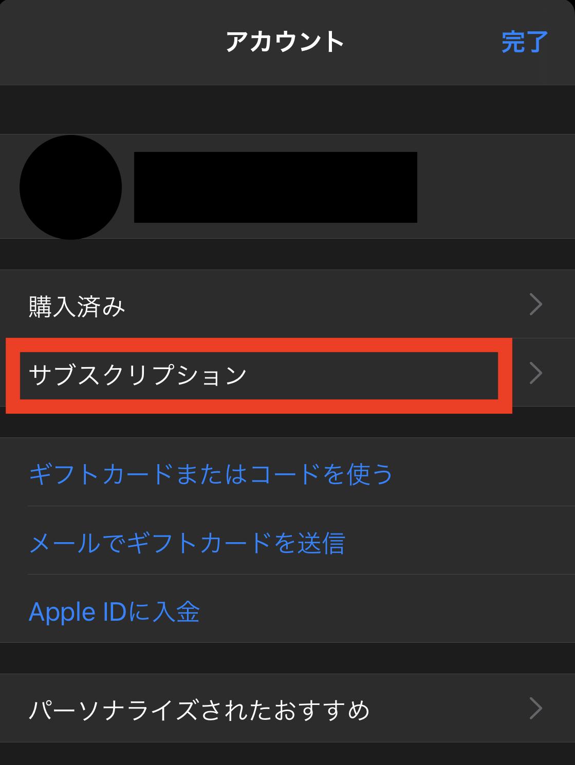iOS版のtinderの解約手順_「サブスクリプション」をタップ