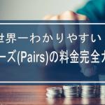 世界一わかりやすいペアーズ(Pairs)の料金完全ガイド