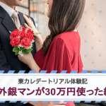 東カレデートリアル体験記|31歳外銀マンが30万円使った結果!
