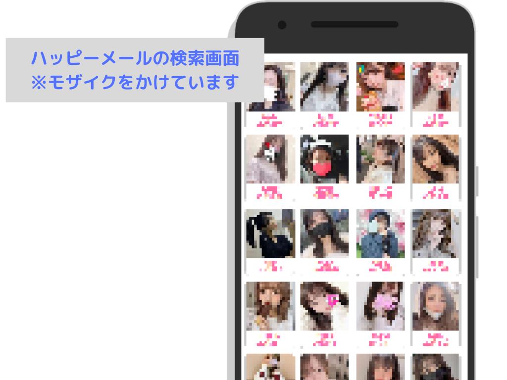 ハッピーメールの検索画面