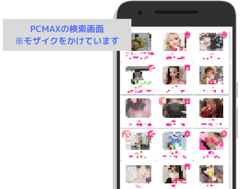 PCMAXの検索画面