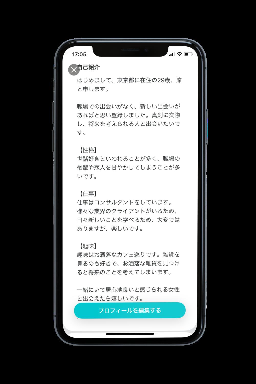 マッチングアプリのプロフィール文