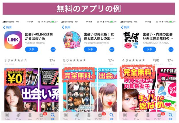 完全無料の出会い系アプリの例