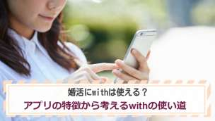 婚活にwithは使える?アプリの特徴から考えるwithの使い道