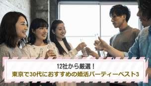 12社から厳選!東京で30代におすすめの婚活パーティーベスト3